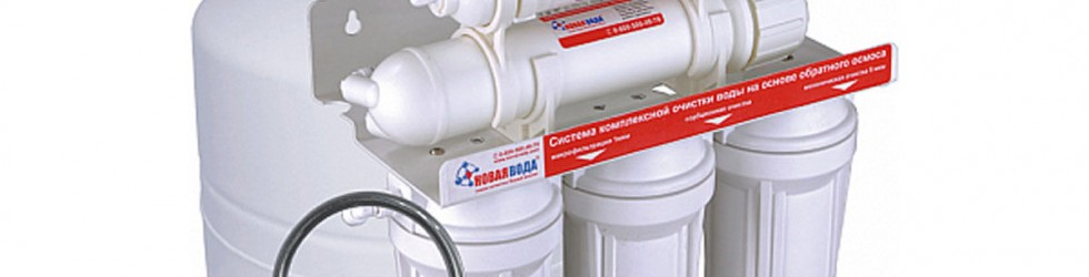 Фильтр обратного осмоса – установка в Нижнем Новгороде и Нижегородской области