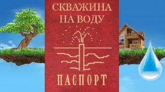 Артезианская скважина – самое качественное бурение в Нижнем Новгороде и Нижегородской области фото 1